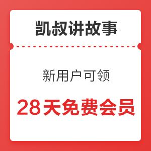 凯叔讲故事 新用户可领 28天免费会员