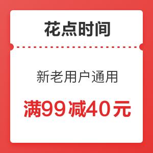 花点时间 新老用户通用 满99减40元优惠券