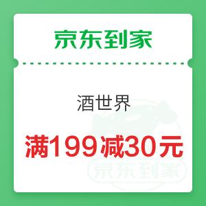 京东到家 酒世界 满199减30元优惠券