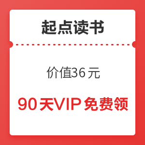 起点读书 价值36元 90天VIP免费领