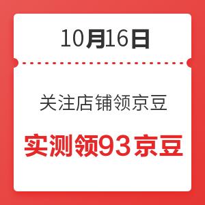 移动专享:10月16日 京东关注店铺领京豆 实测领93京豆