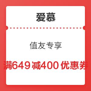 爱慕 值友专享 满649减400超级满减券