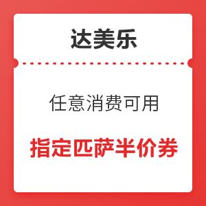 达美乐 指定匹萨半价券 任意消费可用 指定匹萨半价券