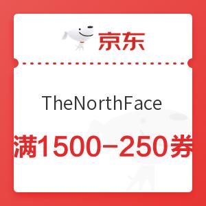 京东 TheNorthFace官方旗舰店 满1500-250元优惠券