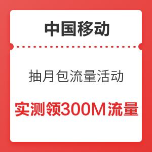 微信专享:中国移动 抽月包流量活动 有机会得流量、京东E卡等