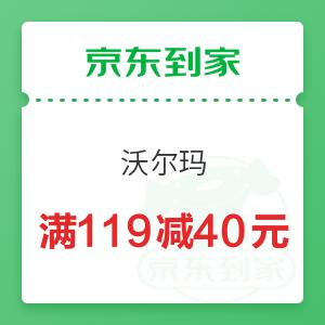 京东到家 沃尔玛 叠加品牌券119减40元