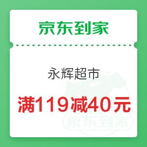 京东到家 永辉超市 叠加品牌券119减40元 满119减40元