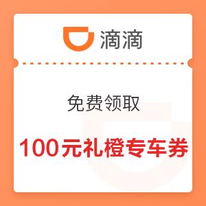 滴滴出行 100元礼橙专车券包