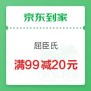 京东到家 屈臣氏 满99减20元