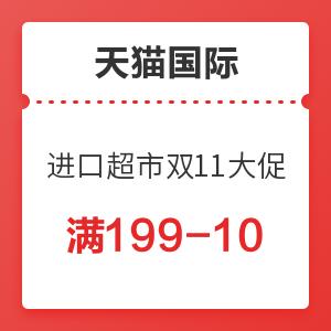 天猫国际 进口超市双11大促 值友专享满199-10