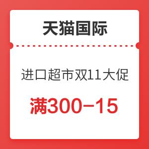 天猫国际 进口超市双11大促 值友专享满300-15