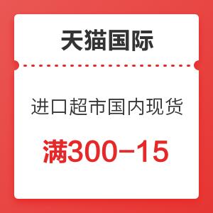 天猫国际 进口超市国内现货 双11大促值友专享满300-15