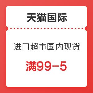 天猫国际 进口超市国内现货双11大促 值友专享满99-5