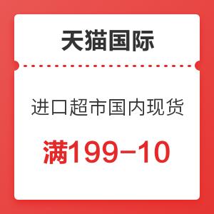 天猫国际 进口超市国内现货双11大促 值友专享满199-10