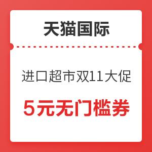天猫国际 进口超市双11大促 值友专享5元无门槛券