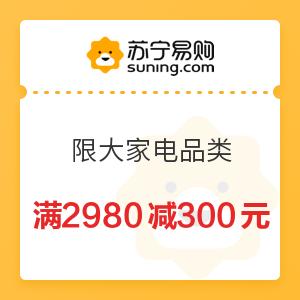 苏宁易购 限大家电品类部分商品 满2980减300元