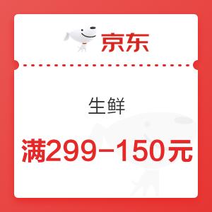 京东 生鲜 满299减150元优惠券