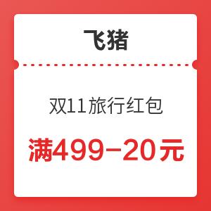 飞猪 双十一旅行红包 满499-20元