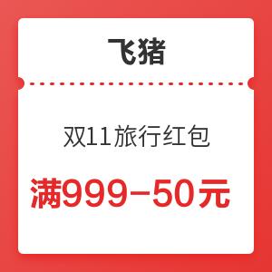 飞猪 双十一旅行红包 满999-50元