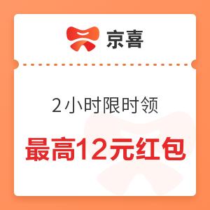 移动专享:京喜 免费领最高12元红包,抵现后低至0.01元包邮