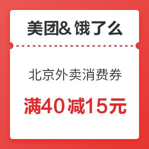 移动专享:美团外卖&饿了么 北京外卖消费券 第三波