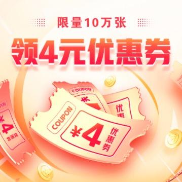 微信专享:京东 JD.COM粉丝福利 限量10万张