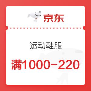 京东 运动鞋服 满1000减220元优惠券 满1000-220元优惠券