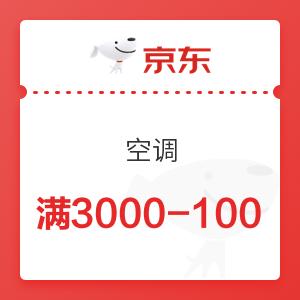 京东 空调 满3000-100元优惠券