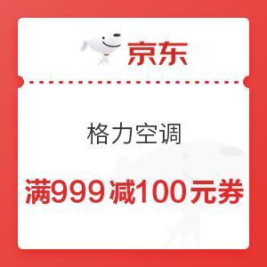 京东 格力空调 满999减100元券
