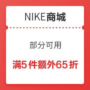 NIKE商城 满5件额外65折