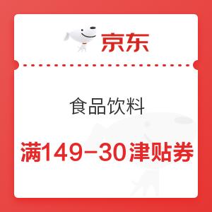 京东 食品饮料 满149减30元津贴券