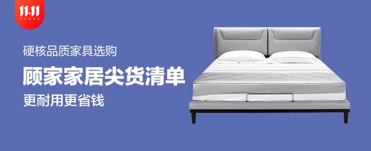 双11大件家具选购清单:买高于行业标准的硬核产品,更耐用就是更省钱