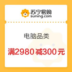 苏宁易购 电脑品类 满2980减300元