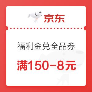 移动专享:京东 全民福利金 活动延期 兑换8~10元全品券