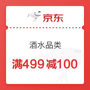 京东 酒水品类 满499减100元优惠券