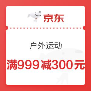 京东 户外运动 满999减300元优惠券