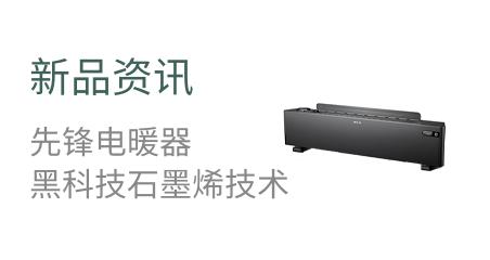 新品资讯  先锋电暖器  黑科技石墨烯技术
