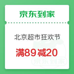 【天天领】京东到家 北京超市狂欢节 满89减20
