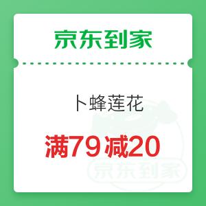 【天天领】京东到家 卜蜂莲花 满79减20 卜蜂莲花满79减20