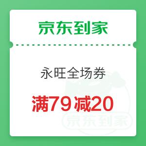 【天天领】京东到家 永旺全场券 满79减20