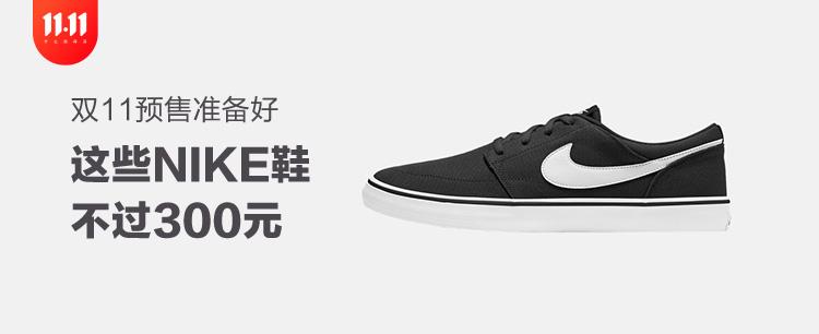 收藏向!Nike铁粉来告诉你300元以下双十一预售有哪些鞋值得买