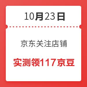 移动专享:10月23日 京东关注店铺领京豆 实测领117京豆