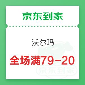 京东到家 沃尔玛 全场满79减20