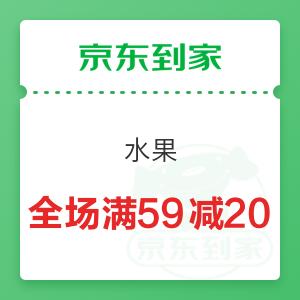 京东到家 水果 全场满59减20