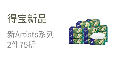 得宝新品  新Artists系列  2件75折