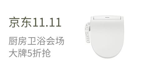 京东 11.11厨房卫浴会场