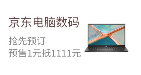 京东电脑数码  抢先预订   预售1元抵1111元
