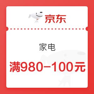 京东 家电 满980-100元优惠券