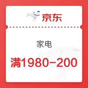 京东 家电 满1980减200元优惠券