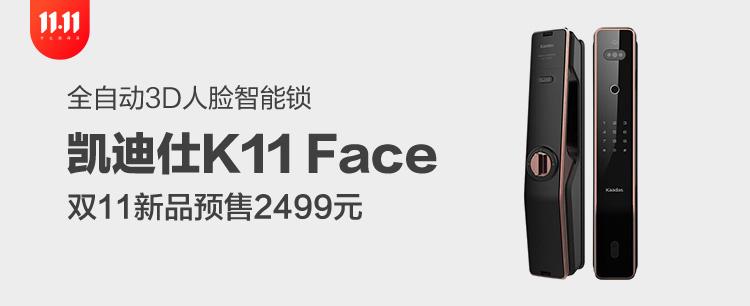 kaadas 凯迪仕 K11-F 全自动3D人脸智能锁